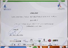 شهادة  تقدير من الغرفة التجارية -Certificate of Appreciation from the Chamber of Commerce