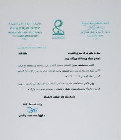 شهادة  تقدير  من جامعة الاميرة نوره _Certificate of Appreciation from the University of Princess Noura