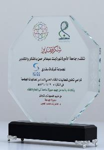 درع تقدير من جامعة الاميرة نوره _plaque of Appreciation from the University of Princess Nouraa